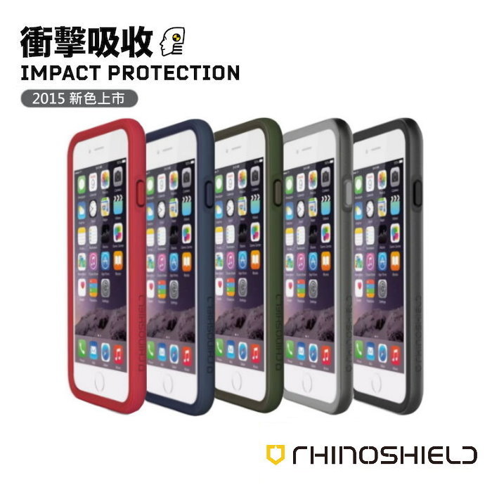 RHINO SHIELD犀牛盾 iPhone 6S/6/6S Plus/6 Plus 適用 科技緩衝材質耐衝擊邊框殼(2015限量新色系)