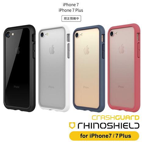 (預購)RHINO SHIELD 犀牛盾 iPhone 7 / 7Plus 專用 科技緩衝材質耐衝擊邊框殼(全新改款)