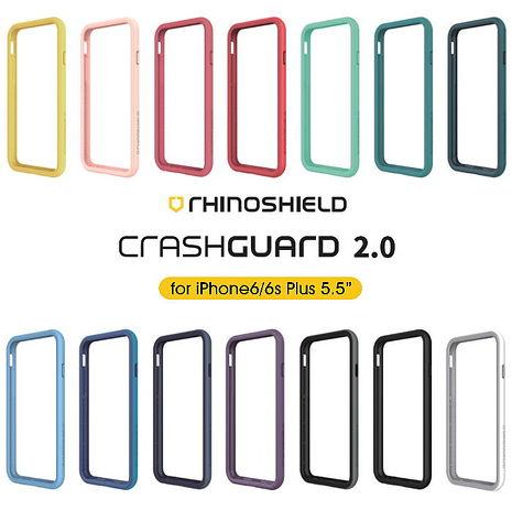 (新改版升級款) 犀牛盾 iPhone 6(s) Plus 5.5吋專用 科技緩衝材質耐衝擊邊框殼