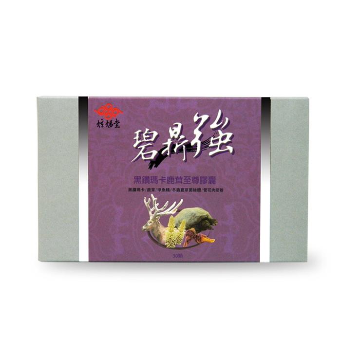 【炫煬堂】碧鼎強黑鑽瑪卡鹿茸至尊膠囊(30顆/盒)1入