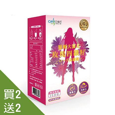 買2送2【CANSS】玫瑰四纖籽(15日份)