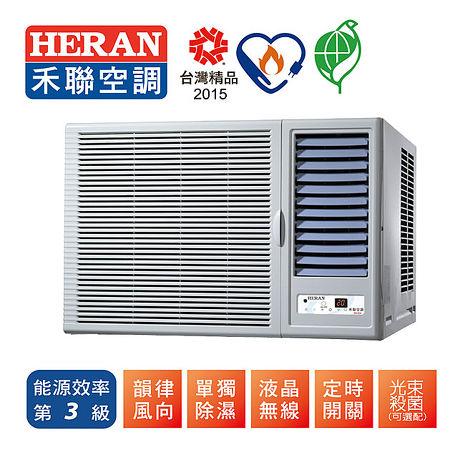 【HERAN 禾聯】18-21坪 窗型旗鑑系列空調(HW-85F)