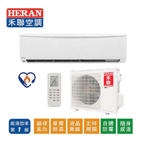 【HERAN 禾聯】13-15坪變頻一對一冷專型(HO-G72A)