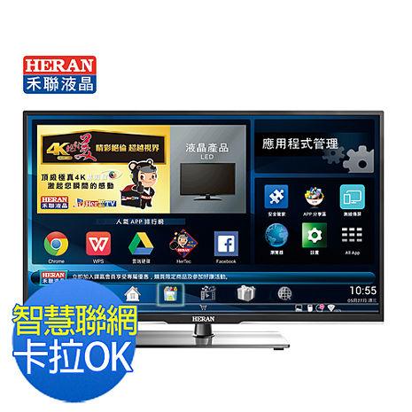 《HERAN禾聯》58型HERTV智慧聯網FULLHD LED液晶顯示器+視訊盒(含基本安裝) (HD-58AC3)