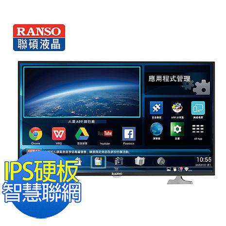 《RANSO聯碩》43型4核心智慧聯網FullHD LED液晶顯示器+視訊盒(含基本安裝) (43RS-I6A)