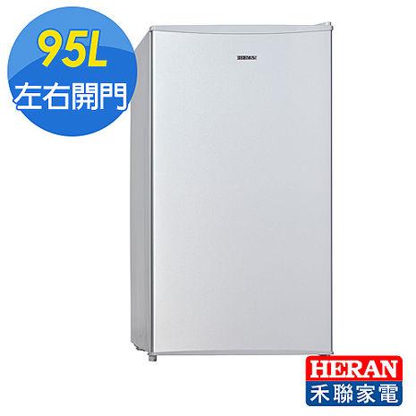 《HERAN禾聯》95公升1級能效左右開單門小冰箱(HRE-1011)含基本安裝