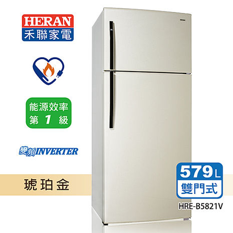《HERAN禾聯》579公升1級DC直流變頻雙門冰箱(HRE-B5821V)含拆箱定位