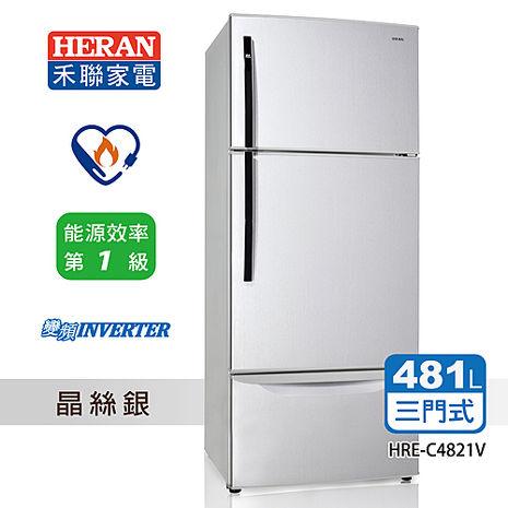 《HERAN禾聯》481公升1級DC直流變頻三門冰箱(HRE-C4821V)含拆箱定位