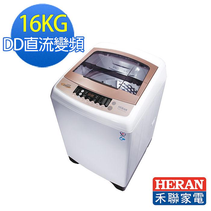 《HERAN禾聯》16公斤FUZZY人工智慧DD直驅變頻洗衣機 (HWM-1602)含基本安裝