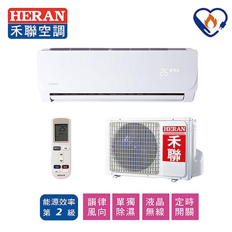HERAN 禾聯 3-5坪 定頻一對一冷專型(HI-23PT/HO-23PT)含基本安裝