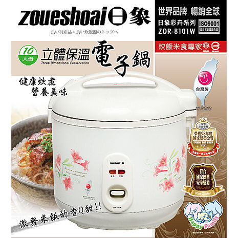 【日象】10人份立體保溫電子鍋 ZOR-8101