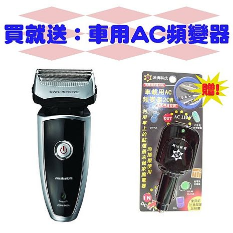 【日象】勁洌2D刮鬍刀充電式ZOH-340A