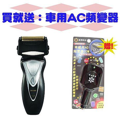 【日象】勁鋒電鬍刀充電式ZOH-350A