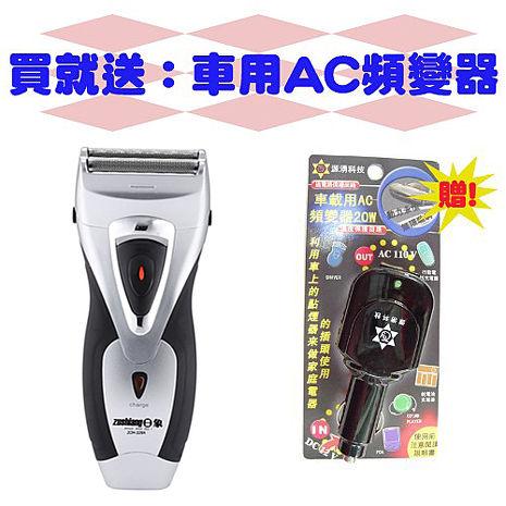 【日象】鋒馳充電式電鬍刀ZOH-328A