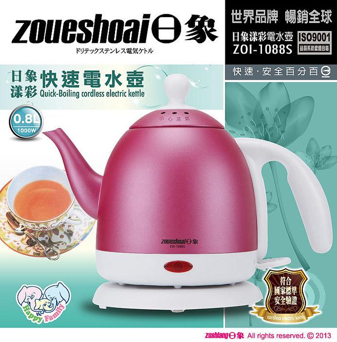 【日象】漾彩快速電水壺(0.8L) ZOI-1088S贈吹風機