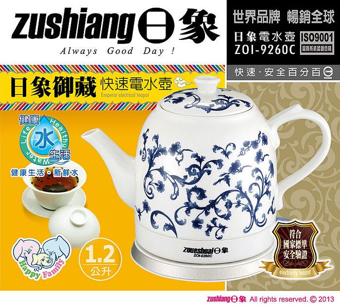 【日象】1.2L御藏快速電水壺 ZOI-9260C贈吹風機