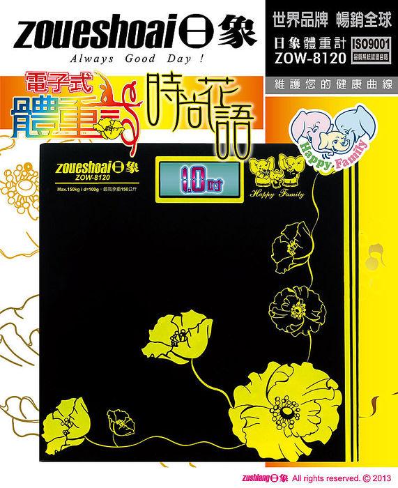 【日象】時尚花語*電子體重計 ZOW-8120