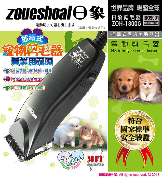 【日象】插電式寵物專業用電動剪毛器 ZOH-1800G