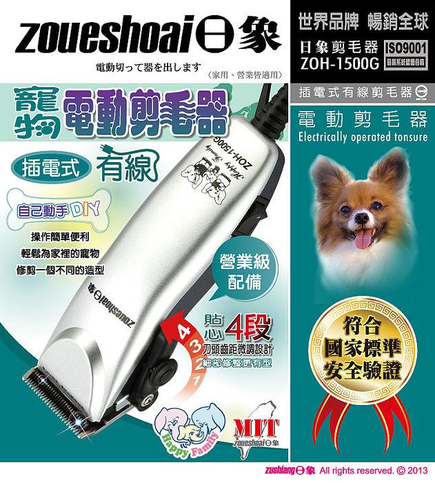 【日象】插電式寵物專業用電動剪毛器 ZOH-1500G