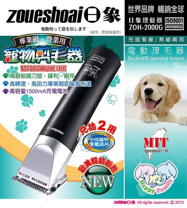 【日象】充插兩用寵物剪毛器 ZOH-2000G
