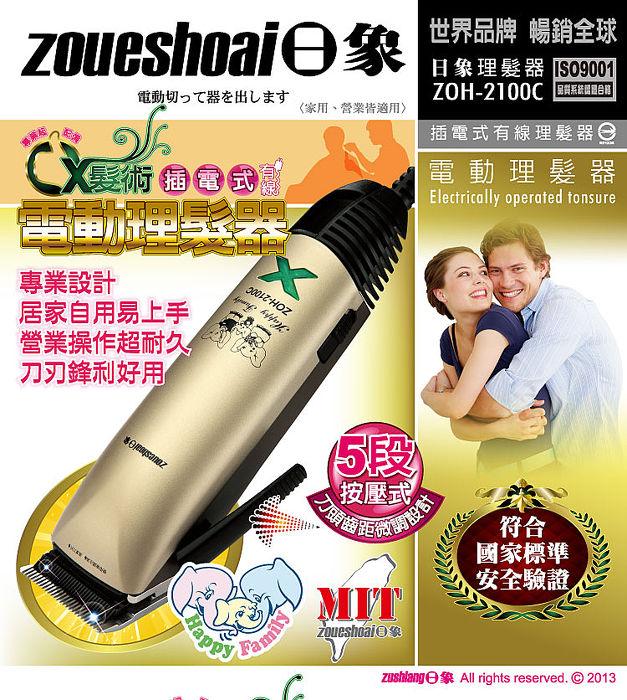 【日象】插電式有線電動剪毛器-X髮術 ZOH-2100C
