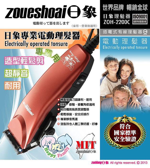 【日象】插電用專業型電動剪髮器 ZOH-2200C