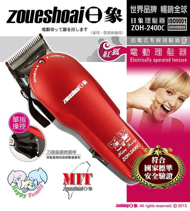 【日象】紅狐插電式電動理髮器 ZOH-2400C