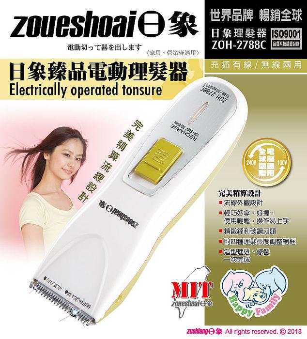【日象 】充插兩用電動剪髮器 ZOH-2788C