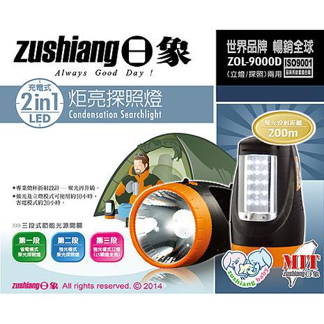 【日象】2in1LED炬亮立燈/探照兩用燈 ZOL-9000D