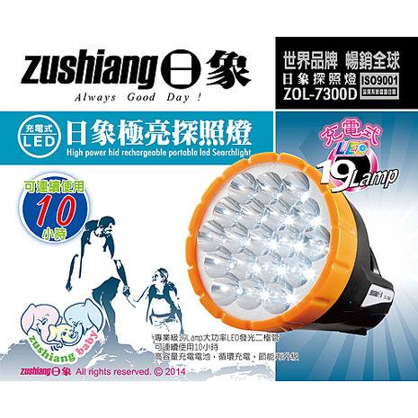 【日象】 充電式極亮探照燈 ZOL-7300D