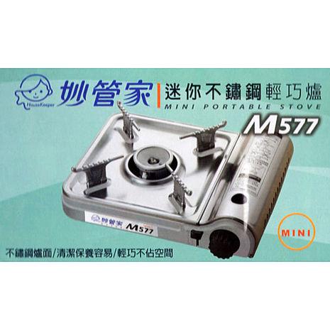 【妙管家】迷你不鏽鋼輕巧瓦斯爐M577