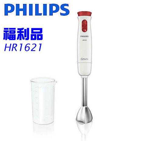 【福利品 飛利浦】手持攪拌器 (HR1621)