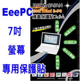 ROWAJAPAN EeePC【7 吋】液晶螢幕保護貼 Eee PC Mini E-PC