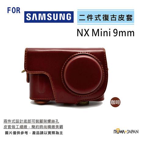 【ROWA ‧ JAPAN 】 Samsung NX mini  9mm 定焦鏡 專用復古皮套