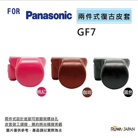 Panasonic GF7 長鏡系列專用復古皮套