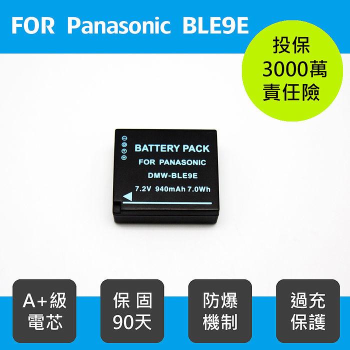 For Panasonic BLE9E BLE9 鋰電池 DMC-GF3 GF3X GF5 GF6 GX7 DMW-BLG10 高容量防爆電池 原廠充可用