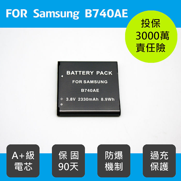 For Samsung B740 B740AE 鋰電池 NX-MINI NX3000 nx mini 高容量防爆電池 原廠充可用 另售 iphone 6保護貼