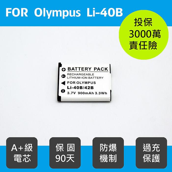 For Olympus LI-40B 鋰電池 u7000 u1070 U820 FE5000 FE3010 FE5500 另售 iphone 6保護貼