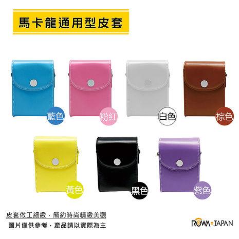 【ROWA ‧ JAPAN 】馬卡龍通用型皮套 保護套 適用P330 / P340 / S990 / SX710 / SX610 / RX100 / G7X / ZR3500