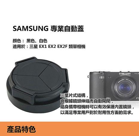 ROWA-JAPAN Samsung EX1 /EX2 專用自動賓士鏡頭蓋