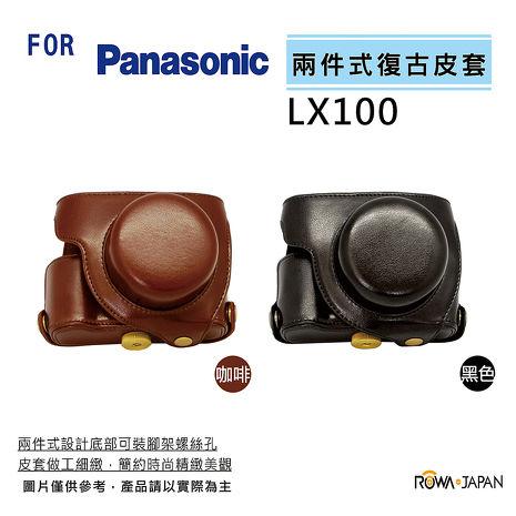 【ROWA ‧ JAPAN 】Panasonic LX100 系 專用復古皮套