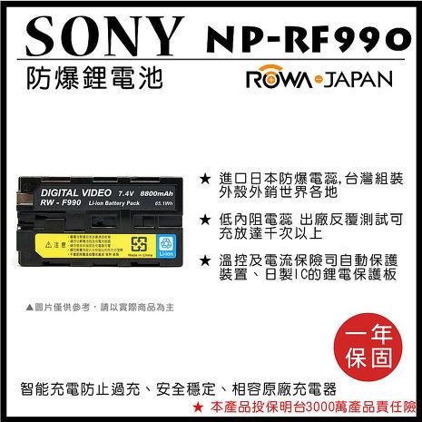 樂華 SONY  NP-F990 NPF990 攝影機 / 各式LED補光燈專用 電池 電量顯示 攝影燈 補光燈 F750