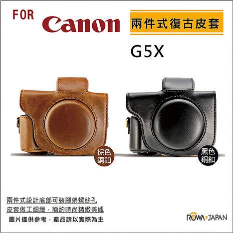 FOR Canon G5X 系列 專用復古皮套 兩件式 送背帶