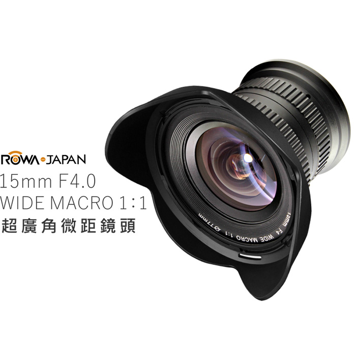 ROWA-JAPAN 15mm F4.0 超廣角微距鏡頭 適用 NIKON 相機 廣角 微距鏡(不含遮光罩)