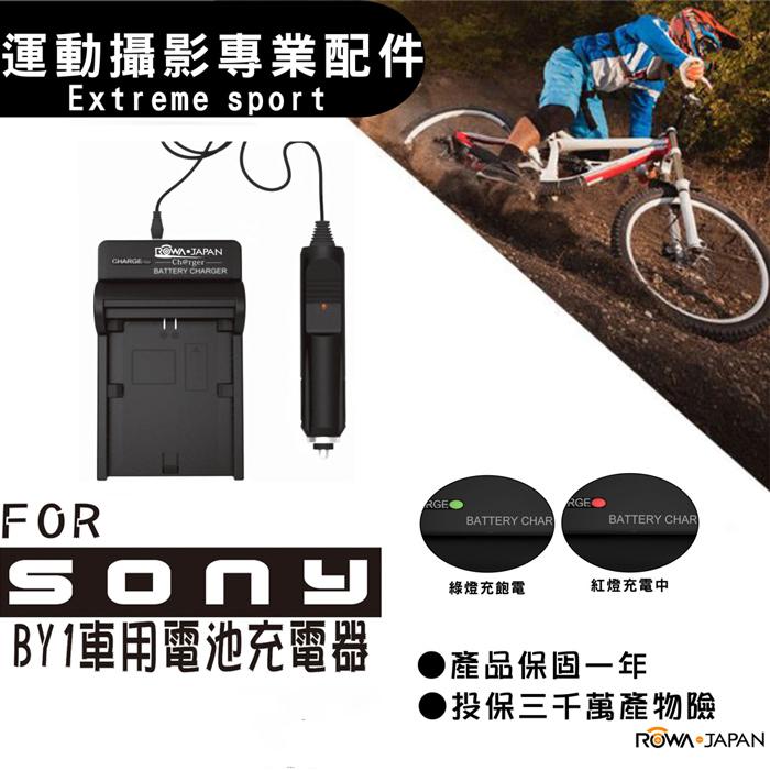 樂華ROWA FOR NP-BY1 NPBY1專利快速車充式充電器 相容原廠電池