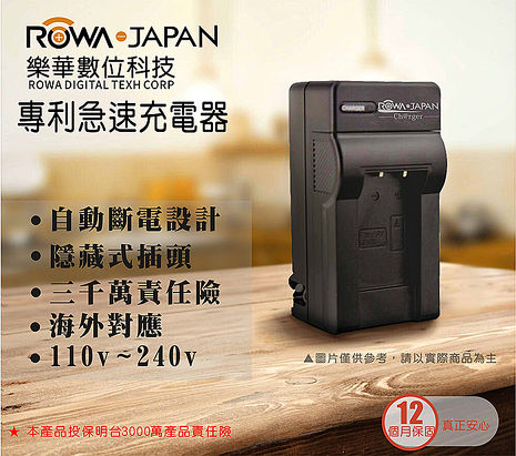 樂華ROWA FOR EN-EL23 EN-EL23專利快速充電器 相容原廠電池 壁充式充電器