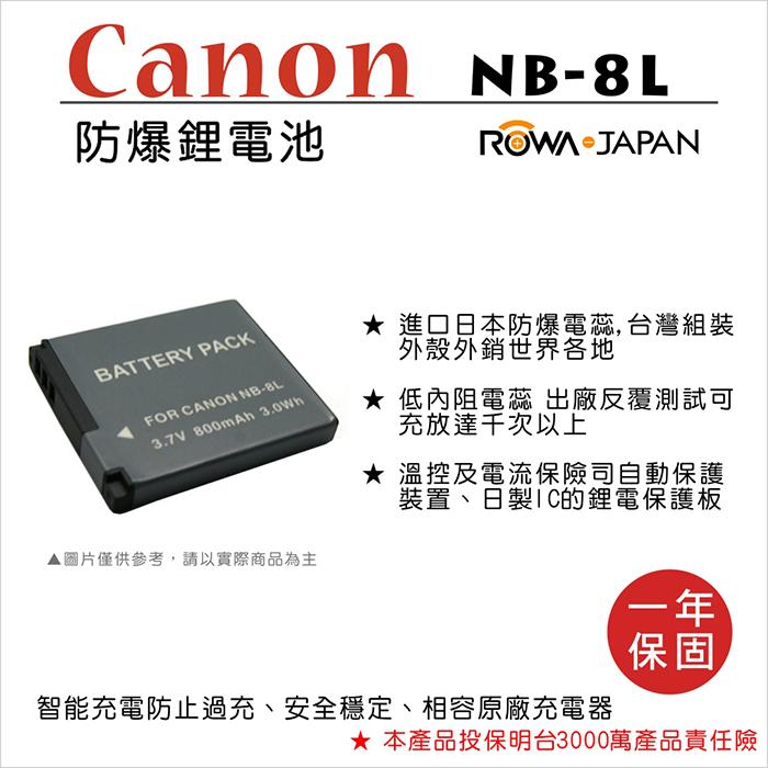 ROWA 樂華 For CANON NB-8L NB8L 電池 外銷日本 原廠充電器可用 全新 保固一年