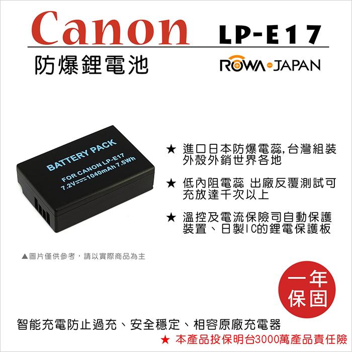 ROWA 樂華 For CANON LP-E17 LPE17 電池 外銷日本 全新 保固一年(只適用於副廠充電器)