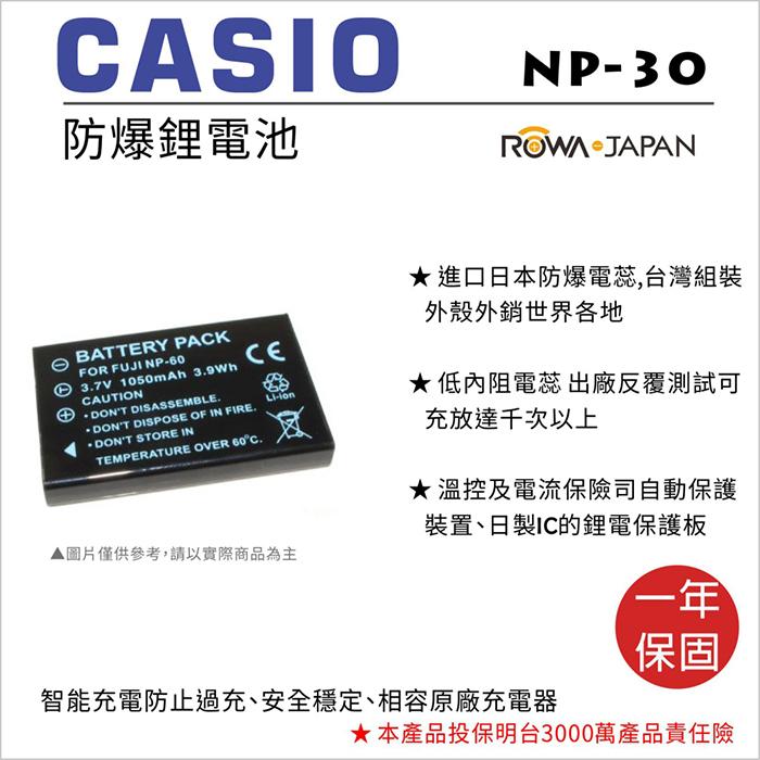 ROWA 樂華 For CASIO NP-30 NP30 電池 外銷日本 原廠充電器可用 全新 保固一年