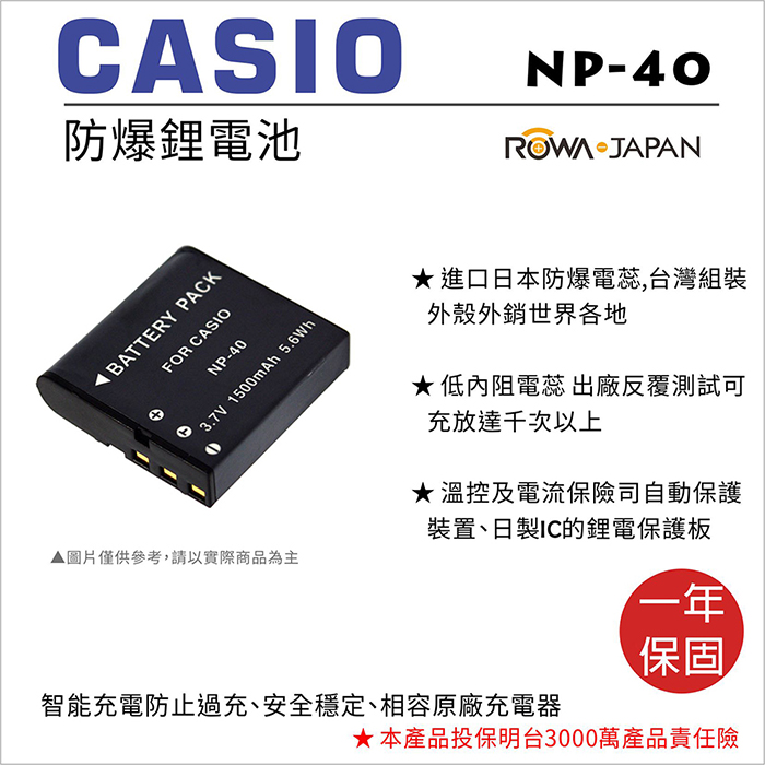 ROWA 樂華 For CASIO NP-40 NP40 電池 外銷日本 原廠充電器可用 全新 保固一年